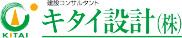 建設コンサルタント キタイ設計(株)